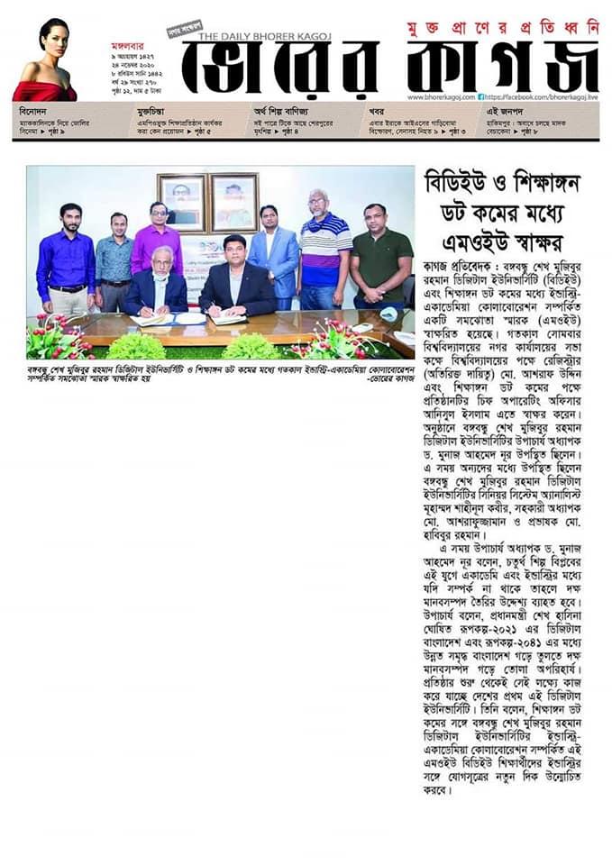 Mou Signing Between Bangabandhu Sheikh Mujibur Rahman Digital University and Copotronic Infosystems LTD